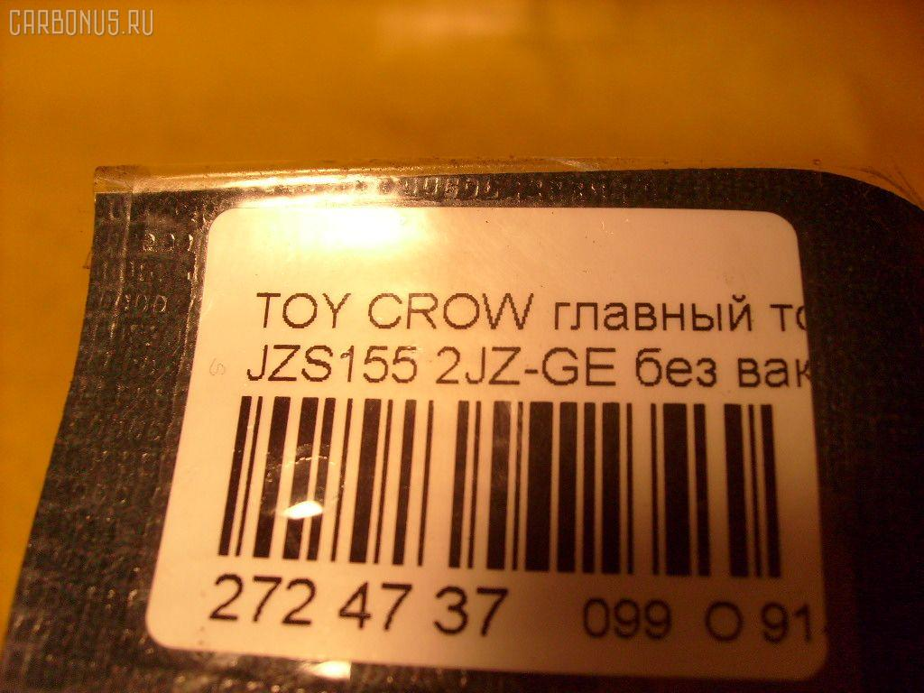Главный тормозной цилиндр TOYOTA CROWN JZS155 2JZ-GE Фото 2