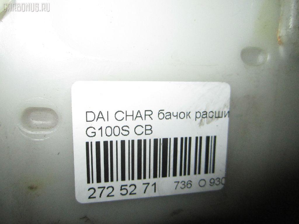 Бачок расширительный DAIHATSU CHARADE G100S CB Фото 3