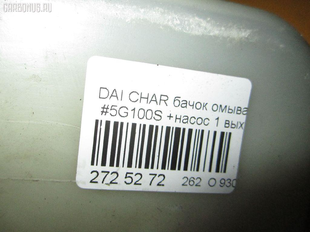 Бачок омывателя DAIHATSU CHARADE G100S Фото 4