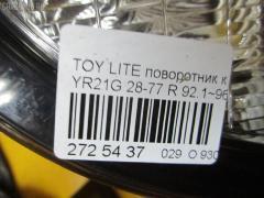 Поворотник к фаре TOYOTA LITE ACE YR21G Фото 3