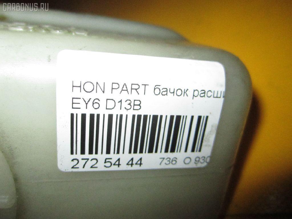 Бачок расширительный HONDA PARTNER EY6 D13B Фото 3