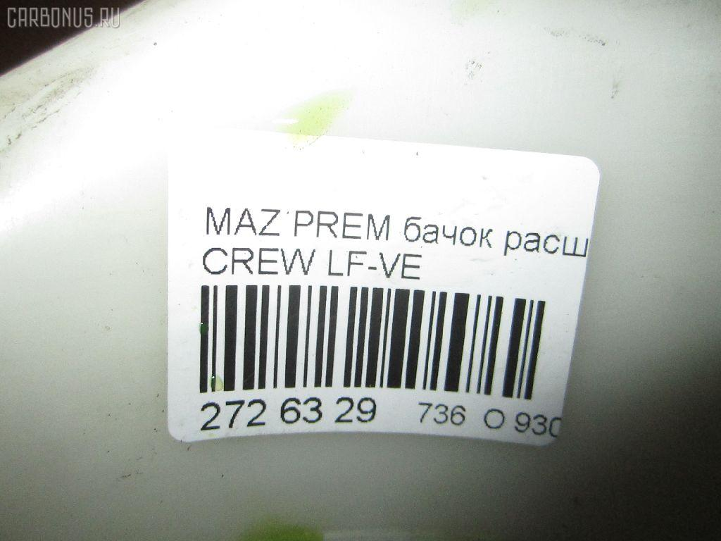Бачок расширительный MAZDA PREMACY CREW LF-DE Фото 3