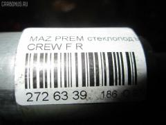 Стеклоподъемный механизм Mazda Premacy CREW Фото 2