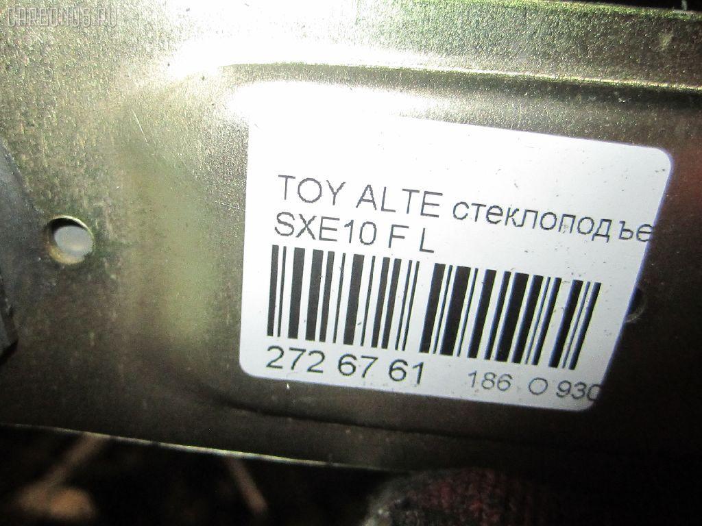 Стеклоподъемный механизм TOYOTA ALTEZZA SXE10 Фото 2