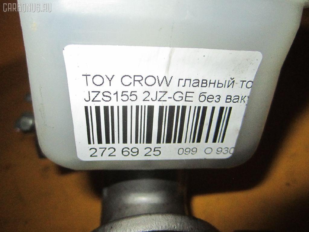 Главный тормозной цилиндр TOYOTA CROWN JZS155 2JZ-GE Фото 4