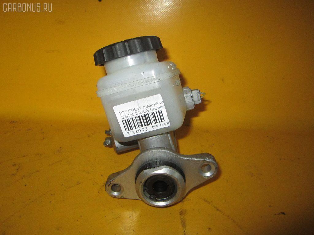 Главный тормозной цилиндр TOYOTA CROWN JZS155 2JZ-GE. Фото 11