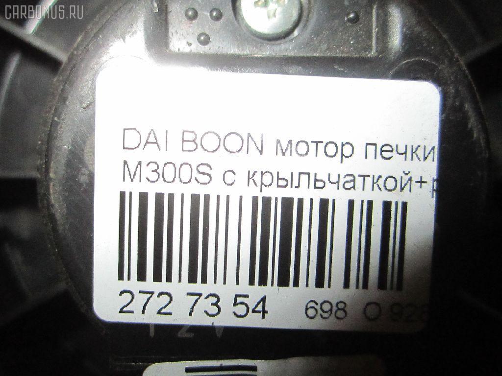 Мотор печки DAIHATSU BOON M300S Фото 7