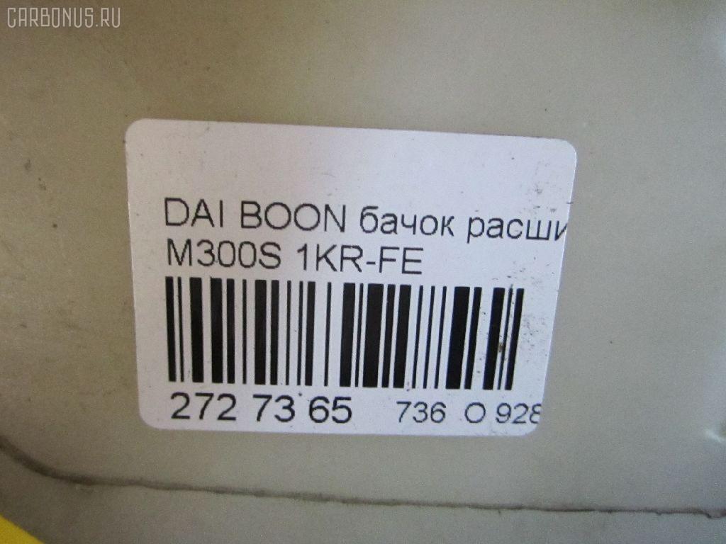 Бачок расширительный DAIHATSU BOON M300S 1KR-FE Фото 7