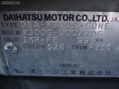 Бачок расширительный DAIHATSU BOON M300S 1KR-FE Фото 5