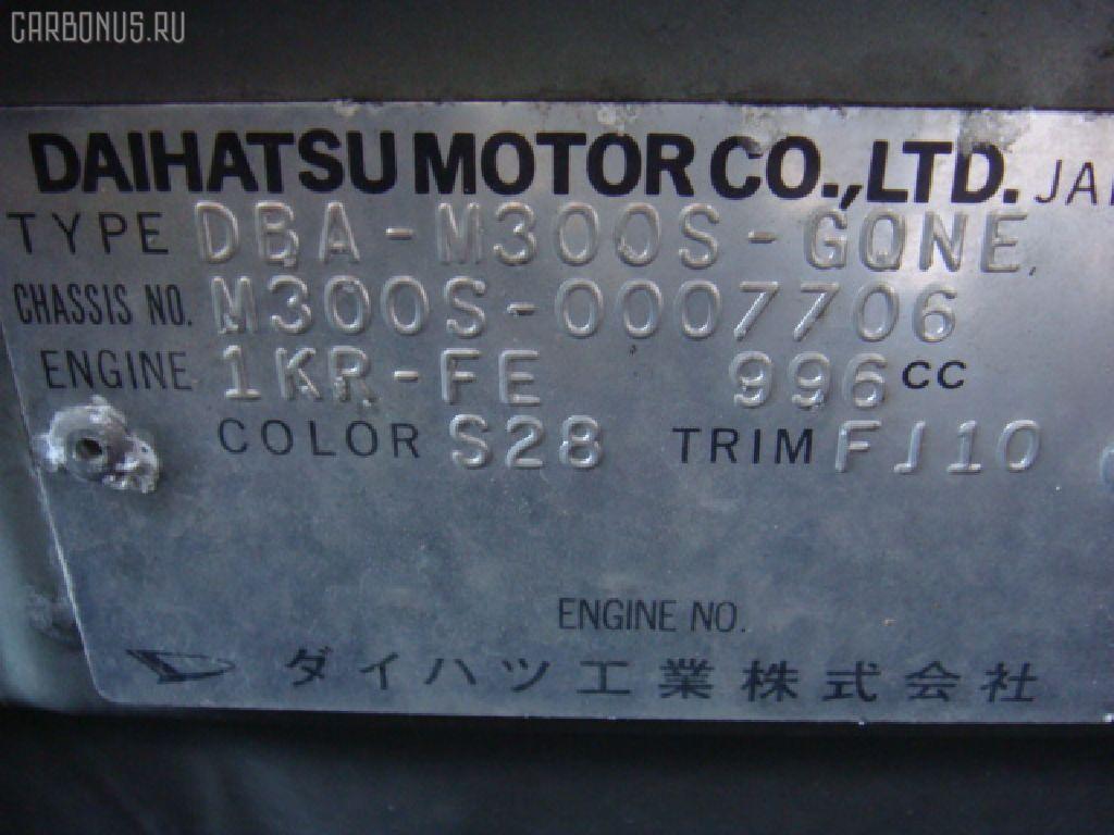 Бензонасос DAIHATSU BOON M300S 1KR-FE Фото 5