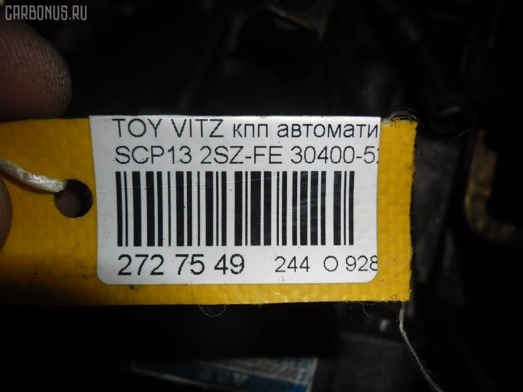 КПП автоматическая TOYOTA VITZ SCP13 2SZ-FE Фото 9