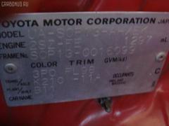 КПП автоматическая Toyota Vitz SCP13 2SZ-FE Фото 7