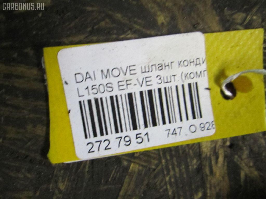 Шланг кондиционера DAIHATSU MOVE L150S EF-VE Фото 6