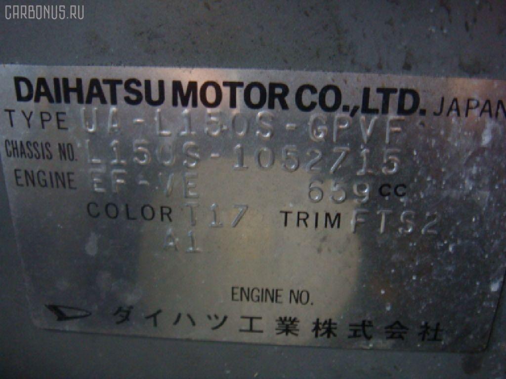 Защита двигателя DAIHATSU MOVE L150S EF-VE Фото 5