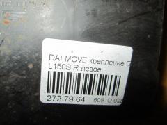 Крепление бампера Daihatsu Move L150S Фото 7