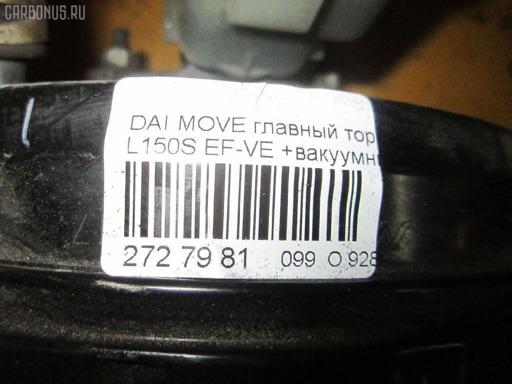 Главный тормозной цилиндр DAIHATSU MOVE L150S EF-VE Фото 8