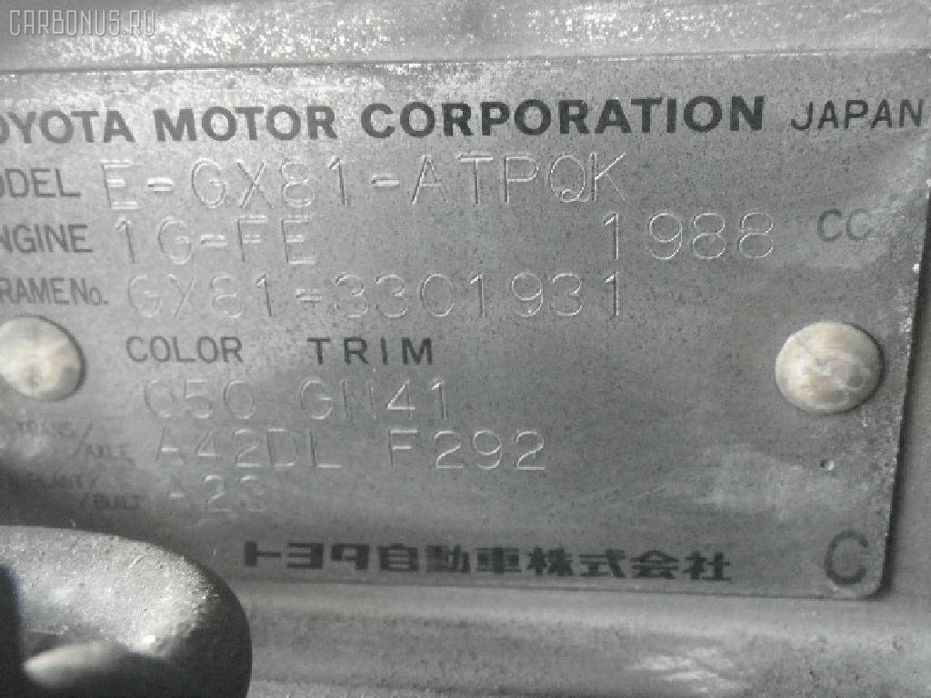 Молдинг на кузов TOYOTA MARK II GX81 Фото 2