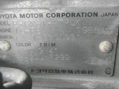 Молдинг на кузов Toyota Mark ii GX81 Фото 3