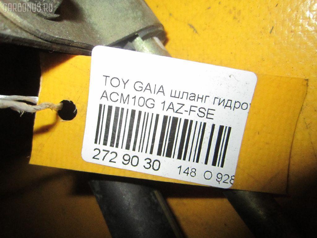 Шланг гидроусилителя TOYOTA GAIA ACM10G 1AZ-FSE Фото 6