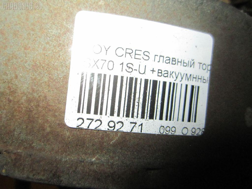 Главный тормозной цилиндр TOYOTA CRESTA SX70 1S-U Фото 8