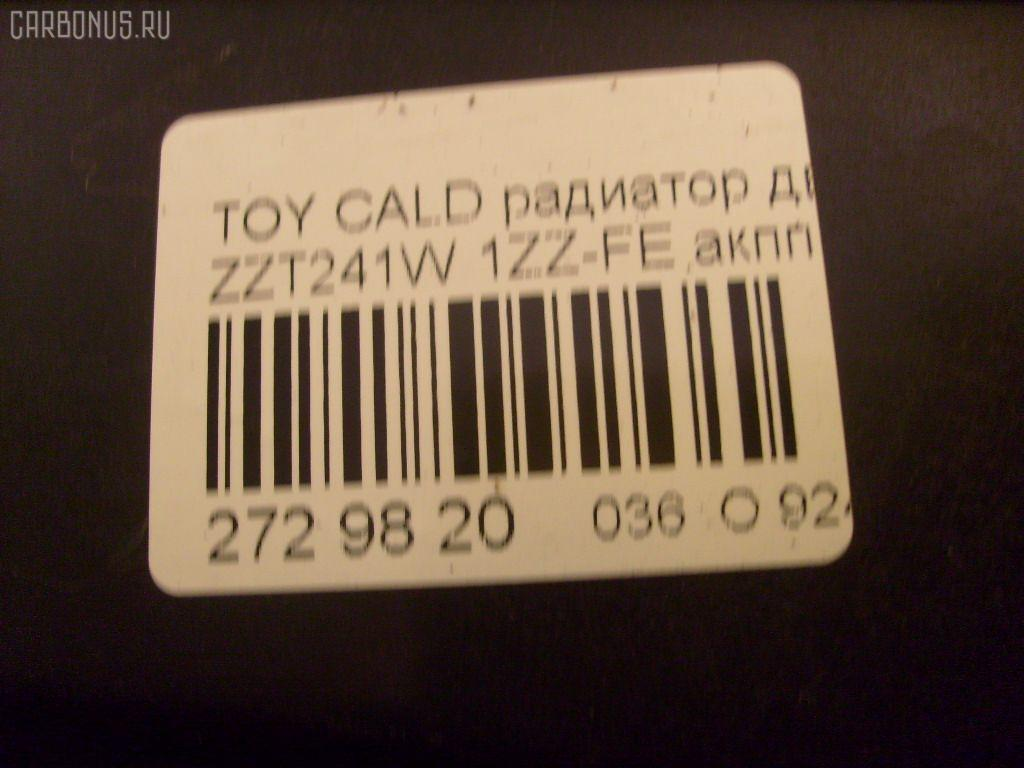 Радиатор ДВС TOYOTA CALDINA ZZT241W 1ZZ-FE Фото 3