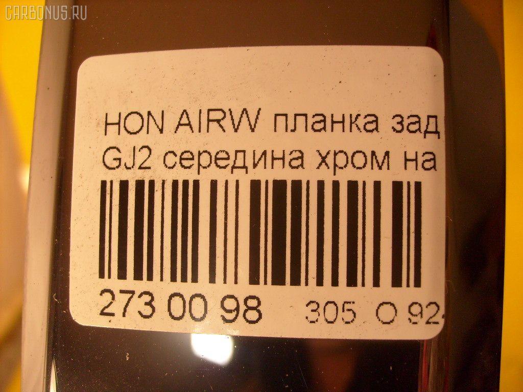 Планка задняя HONDA AIRWAVE GJ2 Фото 3