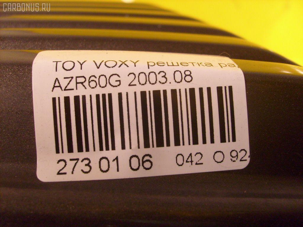 Решетка радиатора TOYOTA VOXY AZR60G Фото 2