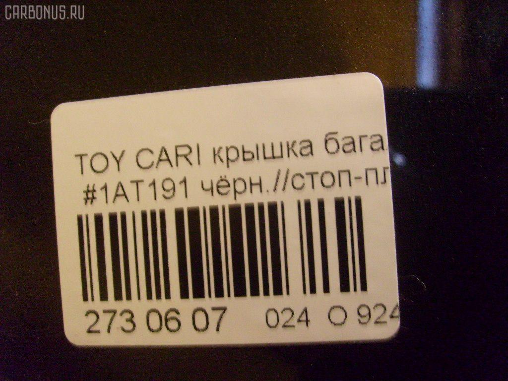 Крышка багажника TOYOTA CARINA AT191 Фото 6