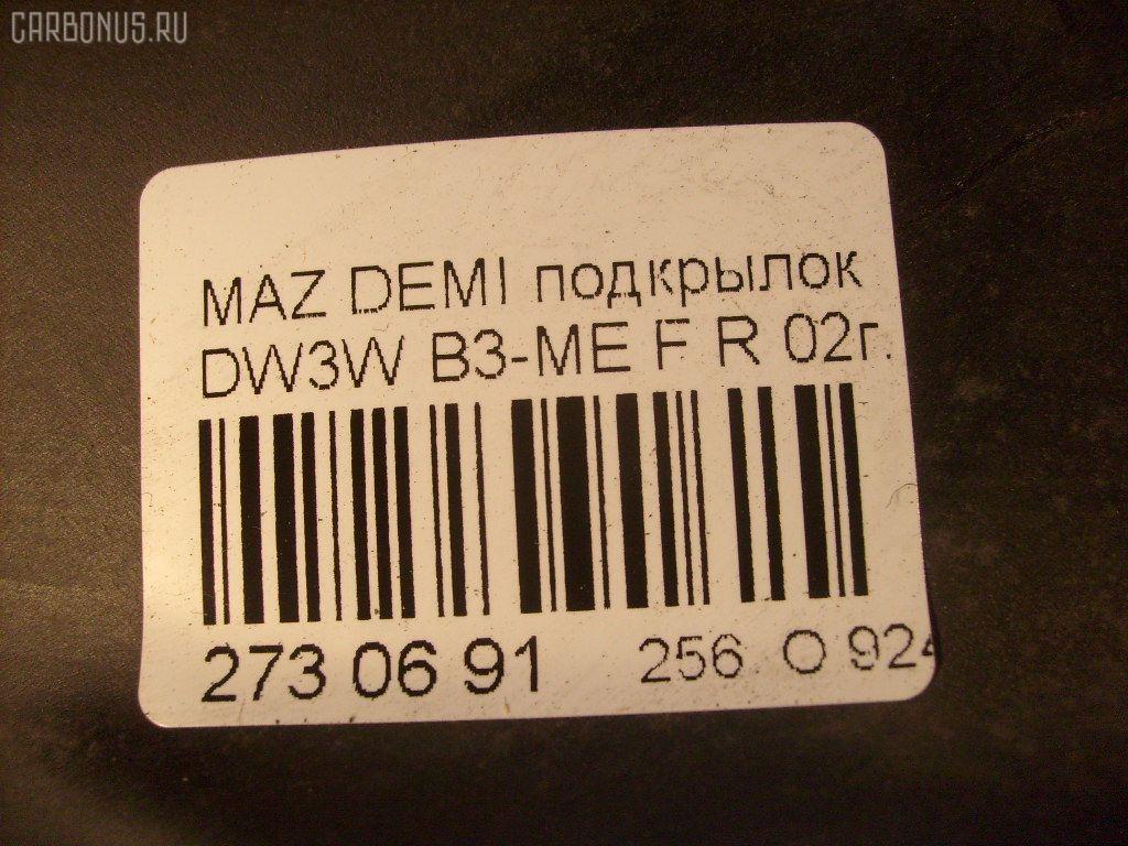Подкрылок MAZDA DEMIO DW3W B3-ME Фото 6