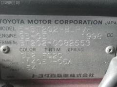 Радиатор кондиционера TOYOTA CELICA ST202 3S-GE Фото 4