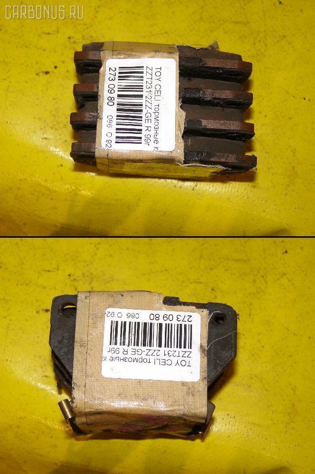 Тормозные колодки TOYOTA CELICA ZZT231 2ZZ-GE