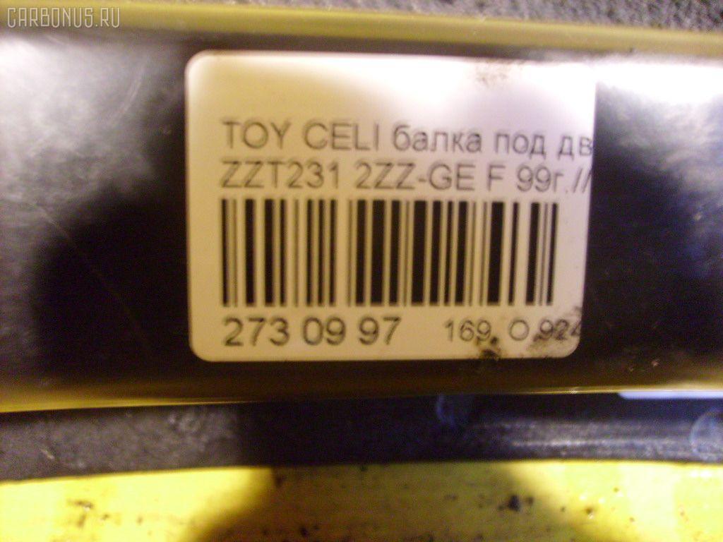 Балка под ДВС TOYOTA CELICA ZZT231 2ZZ-GE Фото 6