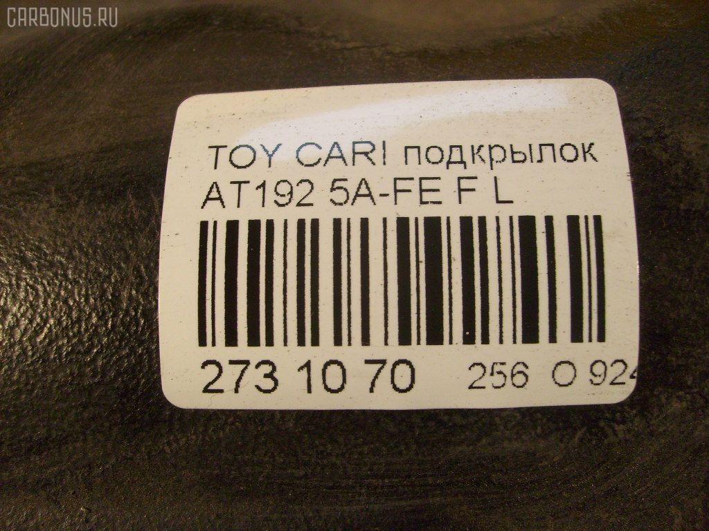 Подкрылок TOYOTA CARINA AT192 5A-FE Фото 6