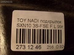 Подкрылок TOYOTA NADIA SXN10 3S-FSE Фото 6