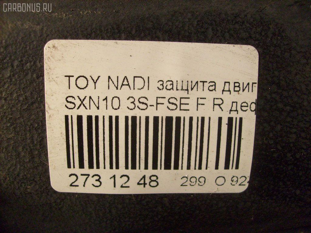 Защита двигателя TOYOTA NADIA SXN10 3S-FSE Фото 6