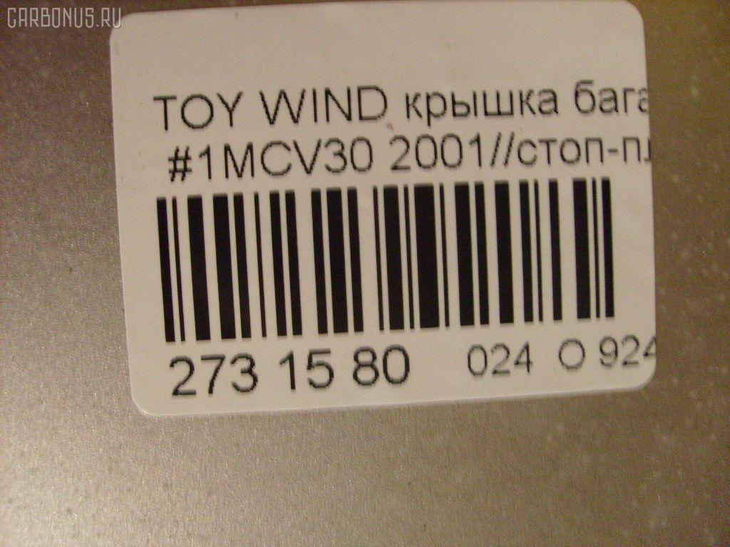 Крышка багажника TOYOTA WINDOM MCV30 Фото 2