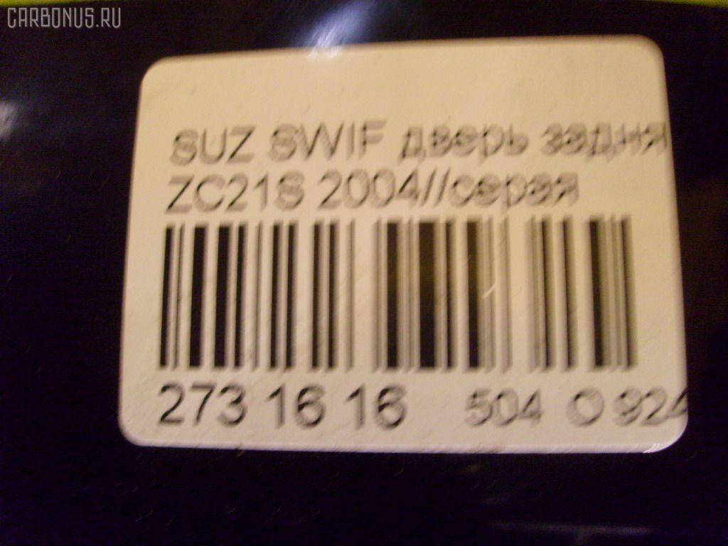 Дверь задняя SUZUKI SWIFT ZC21S Фото 2