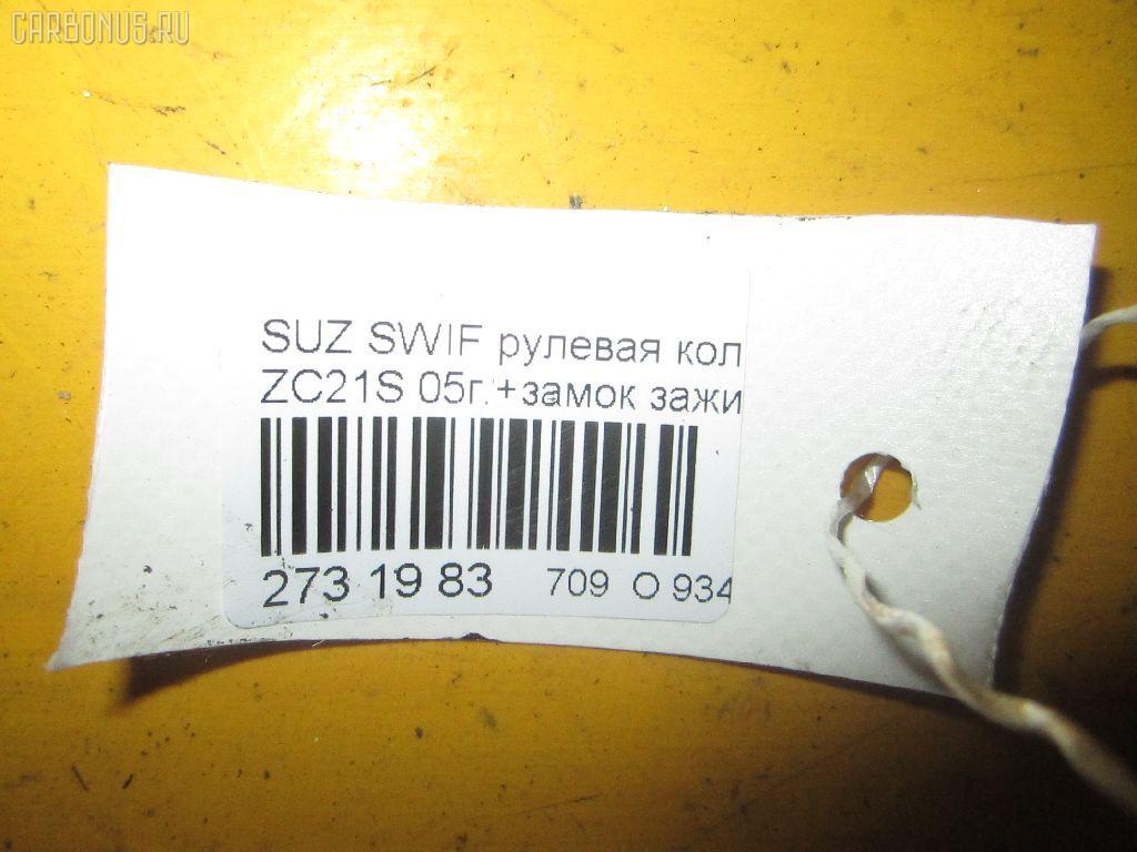 Рулевая колонка SUZUKI SWIFT ZC21S Фото 7