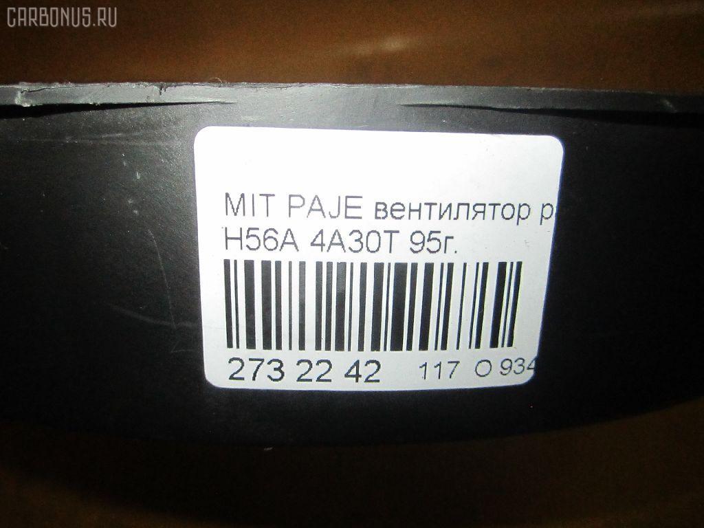 Вентилятор радиатора кондиционера MITSUBISHI PAJERO MINI H56A 4A30T Фото 9