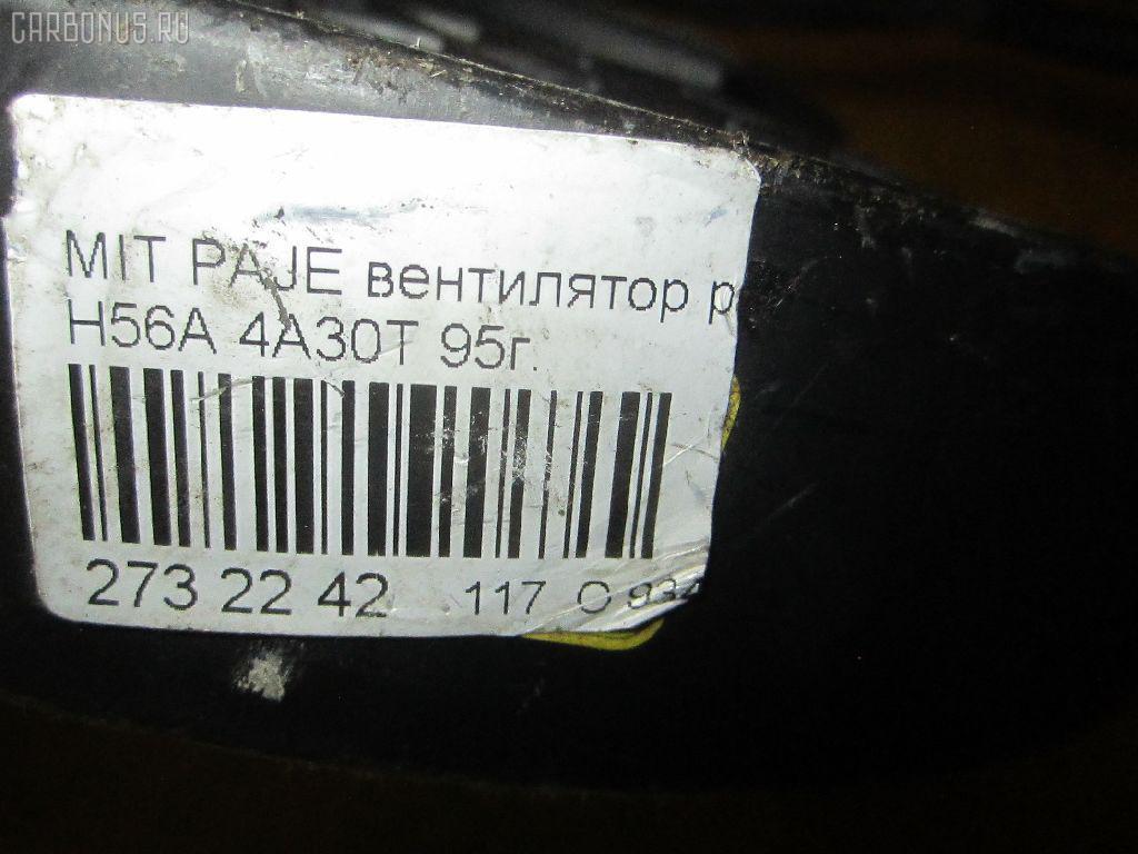 Вентилятор радиатора кондиционера MITSUBISHI PAJERO MINI H56A 4A30T Фото 8