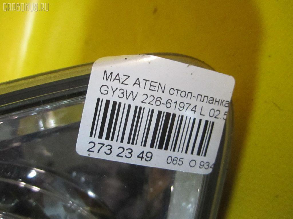 Стоп-планка MAZDA ATENZA SPORT WAGON GY3W Фото 7