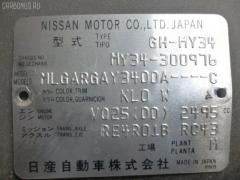Решетка под лобовое стекло Nissan Cedric MY34 Фото 3