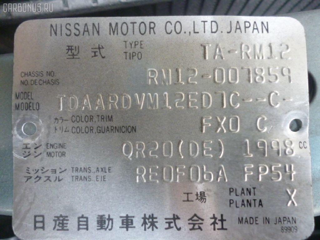 Защита двигателя NISSAN LIBERTY RM12 QR20DE Фото 2