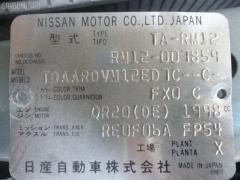 Решетка под лобовое стекло Nissan Liberty RM12 Фото 2