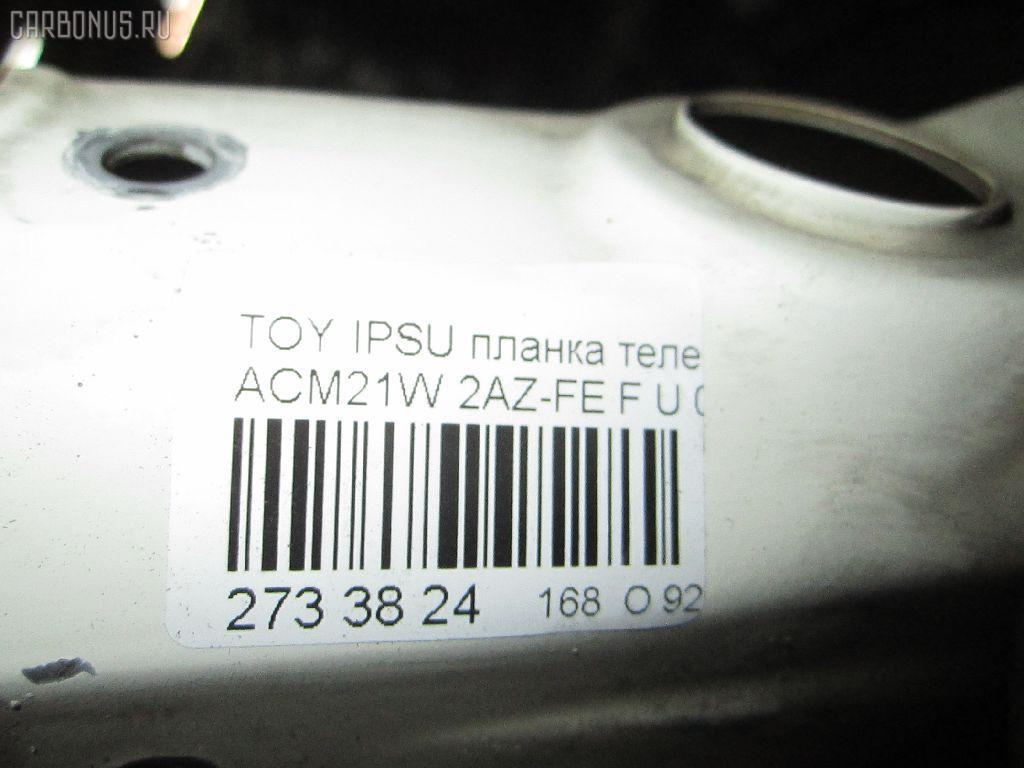 Планка телевизора TOYOTA IPSUM ACM21W 2AZ-FE Фото 6