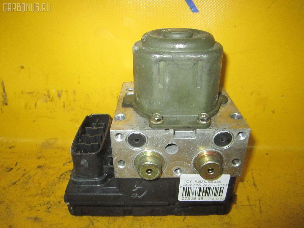 Блок ABS TOYOTA IPSUM ACM21W 2AZ-FE. Фото 2
