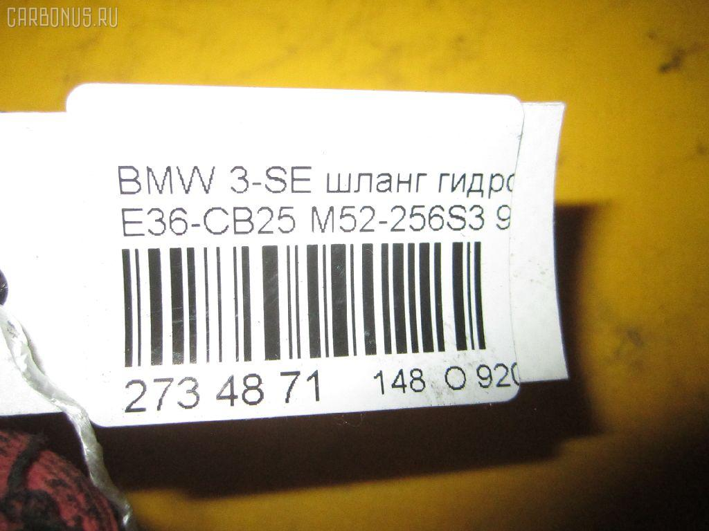 Шланг гидроусилителя BMW 3-SERIES E36-CB25 M52-256S3 Фото 6