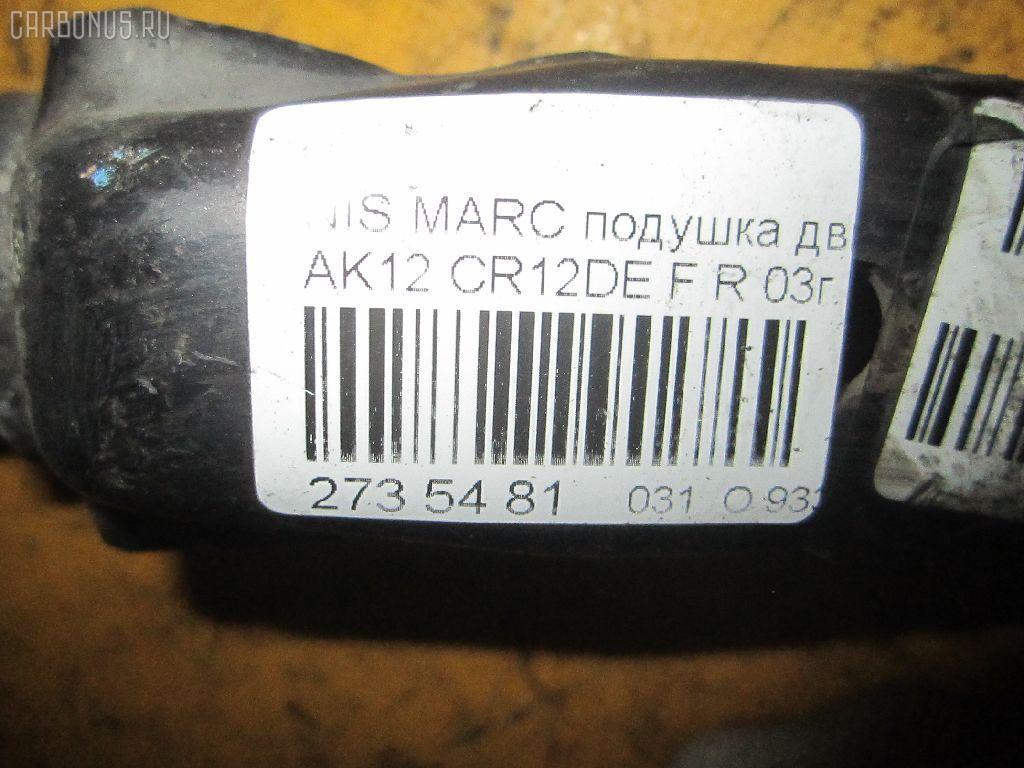 Подушка двигателя NISSAN MARCH AK12 CR12DE Фото 6