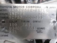Тяга реактивная Toyota Succeed NCP58G Фото 2