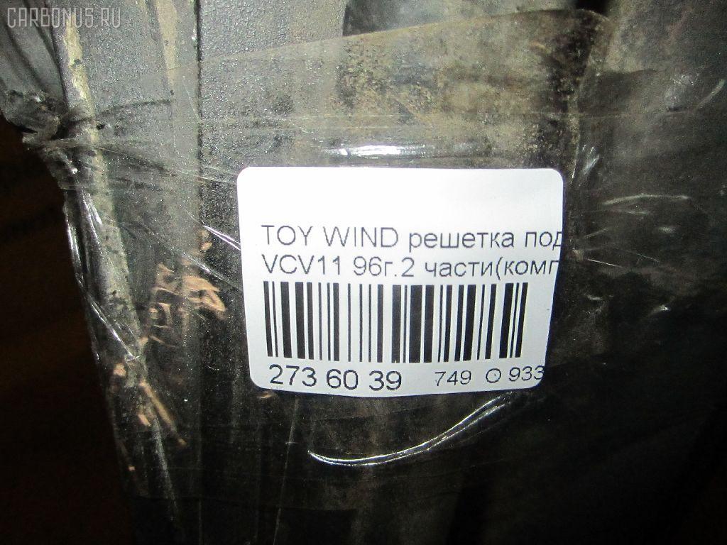 Решетка под лобовое стекло TOYOTA WINDOM VCV11 Фото 7